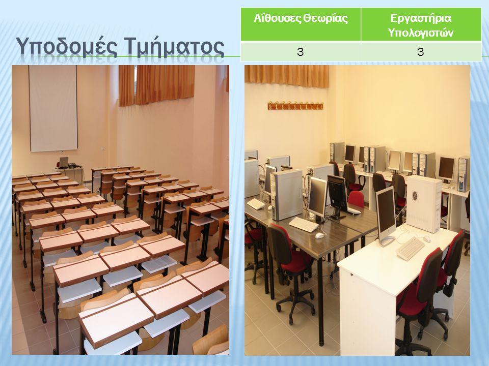 Αίθουσες ΘεωρίαςΕργαστήρια Υπολογιστών 33