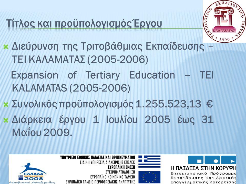  Διεύρυνση της Τριτοβάθμιας Εκπαίδευσης – ΤΕΙ ΚΑΛΑΜΑΤΑΣ (2005-2006) Expansion of Tertiary Education – TEI KALAMATAS (2005-2006)  Συνολικός προϋπολογισμός 1.255.523,13 €  Διάρκεια έργου 1 Ιουλίου 2005 έως 31 Μαΐου 2009.