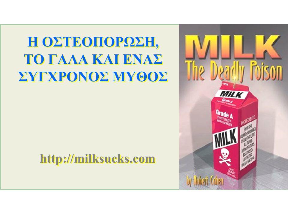 Η ΟΣΤΕΟΠΟΡΩΣΗ, ΤΟ ΓΑΛΑ ΚΑΙ ΕΝΑΣ ΣΥΓΧΡΟΝΟΣ ΜΥΘΟΣ http://milksucks.com