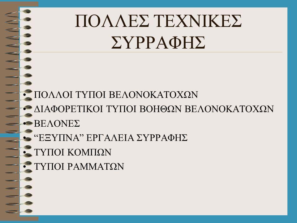 """ΠΟΛΛΕΣ ΤΕΧΝΙΚΕΣ ΣΥΡΡΑΦΗΣ •ΠΟΛΛΟΙ ΤΥΠΟΙ ΒΕΛΟΝΟΚΑΤΟΧΩΝ •ΔΙΑΦΟΡΕΤΙΚΟΙ ΤΥΠΟΙ ΒΟΗΘΩΝ ΒΕΛΟΝΟΚΑΤΟΧΩΝ •ΒΕΛΟΝΕΣ •""""ΕΞΥΠΝΑ"""" ΕΡΓΑΛΕΙΑ ΣΥΡΡΑΦΗΣ •ΤΥΠΟΙ ΚΟΜΠΩΝ •ΤΥΠΟ"""