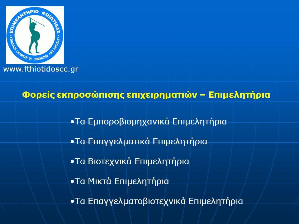 Φορείς εκπροσώπισης επιχειρηματιών – Επιμελητήρια •Τα Εμποροβιομηχανικά Επιμελητήρια •Τα Επαγγελματικά Επιμελητήρια •Τα Βιοτεχνικά Επιμελητήρια •Τα Μικτά Επιμελητήρια •Τα Επαγγελματοβιοτεχνικά Επιμελητήρια www.fthiotidoscc.gr