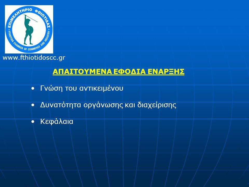 ΑΠΑΙΤΟΥΜΕΝΑ ΕΦΟΔΙΑ ΕΝΑΡΞΗΣ •Γνώση του αντικειμένου •Δυνατότητα οργάνωσης και διαχείρισης •Κεφάλαια www.fthiotidoscc.gr