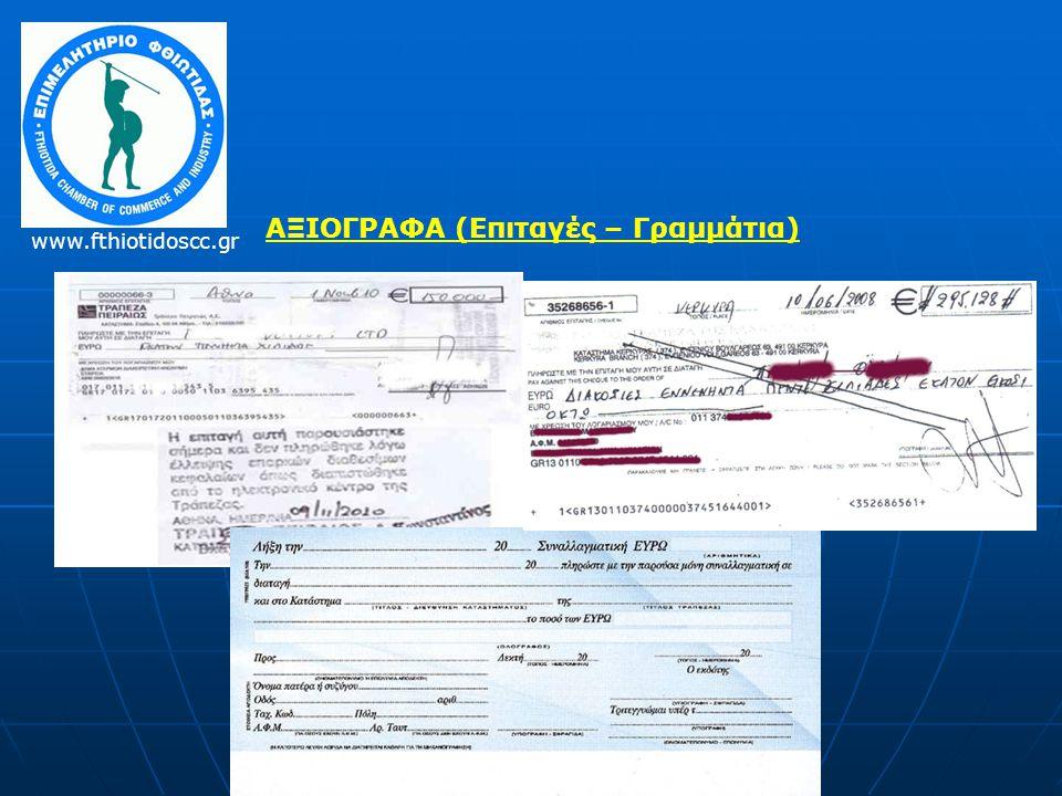ΑΞΙΟΓΡΑΦΑ (Επιταγές – Γραμμάτια) www.fthiotidoscc.gr
