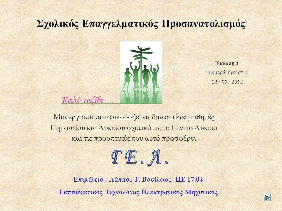 Γ΄ Τάξη Ώρες 1Β΄ Ξένη Γλώσσα2 2Αρχές Οικονομικής Θεωρίας (ΑΟΘ)*2 3Στατιστική2 4Λογική: Θεωρία και Πρακτική2 5Εφαρμογές Υπολογιστών **2 6Ιστορία της Τέχνης2 7Ιστορία των Επιστημών & της Τεχνολογίας2 8Προβλήματα Φιλοσοφίας2  Ο μαθητής της Γ΄ ΓΕΛ επιλέγει ένα από τα 18 μαθήματα επιλογής ** Στις τάξεις Β και Γ ΓΕΛ, το μάθημα επιλογής Εφαρμογές Υπολογιστών μπορεί να επιλεγεί μόνο μια φορά.