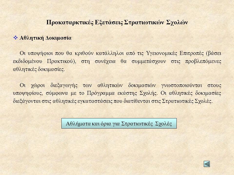 Προκαταρκτικές Εξετάσεις Στρατιωτικών Σχολών  Αθλητική Δοκιμασία Οι υποψήφιοι που θα κριθούν κατάλληλοι από τις Υγειονομικές Επιτροπές (βάσει εκδιδομ