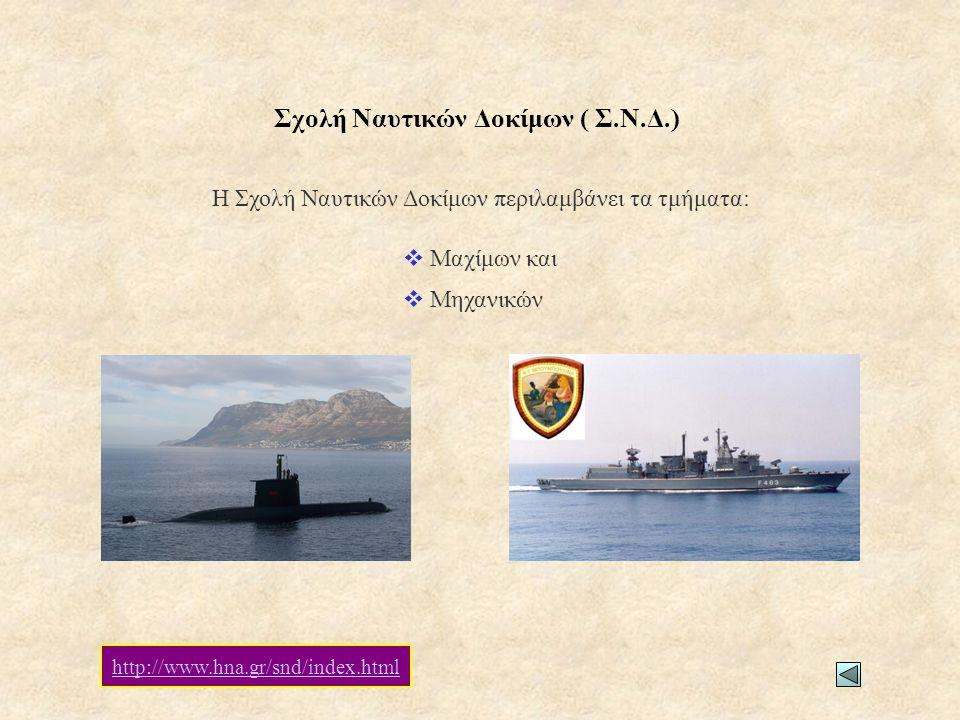 Σχολή Ναυτικών Δοκίμων ( Σ.Ν.Δ.) Η Σχολή Ναυτικών Δοκίμων περιλαμβάνει τα τμήματα:  Μαχίμων και  Μηχανικών http://www.hna.gr/snd/index.html