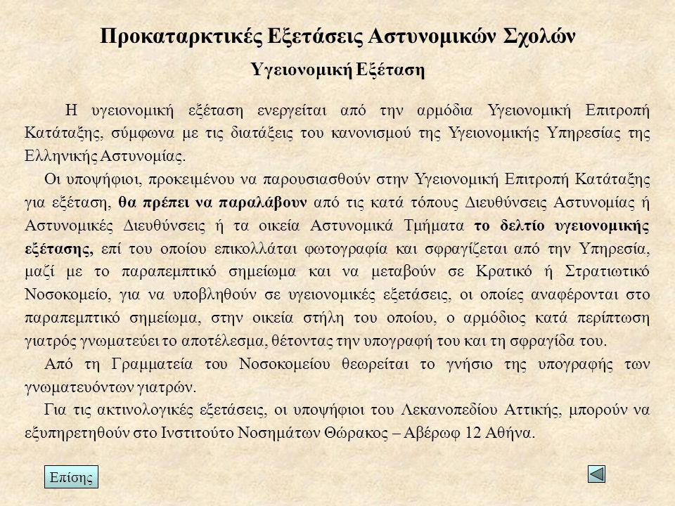 Υγειονομική Εξέταση Η υγειονομική εξέταση ενεργείται από την αρμόδια Υγειονομική Επιτροπή Κατάταξης, σύμφωνα με τις διατάξεις του κανονισμού της Υγειονομικής Υπηρεσίας της Ελληνικής Αστυνομίας.