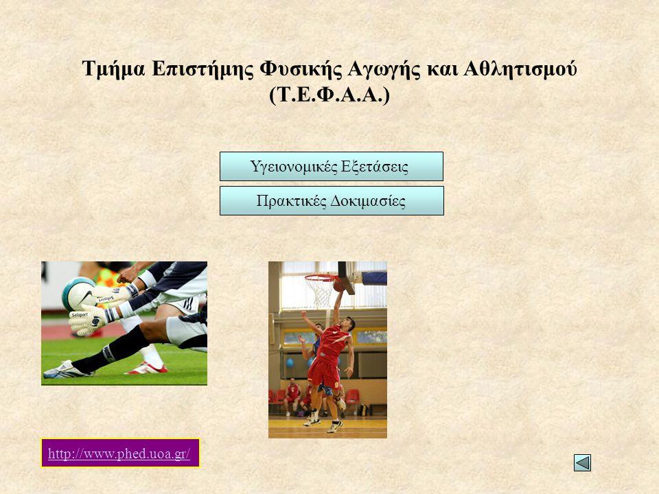 Τμήμα Επιστήμης Φυσικής Αγωγής και Αθλητισμού (Τ.Ε.Φ.Α.Α.) Υγειονομικές Εξετάσεις Πρακτικές Δοκιμασίες http://www.phed.uoa.gr/