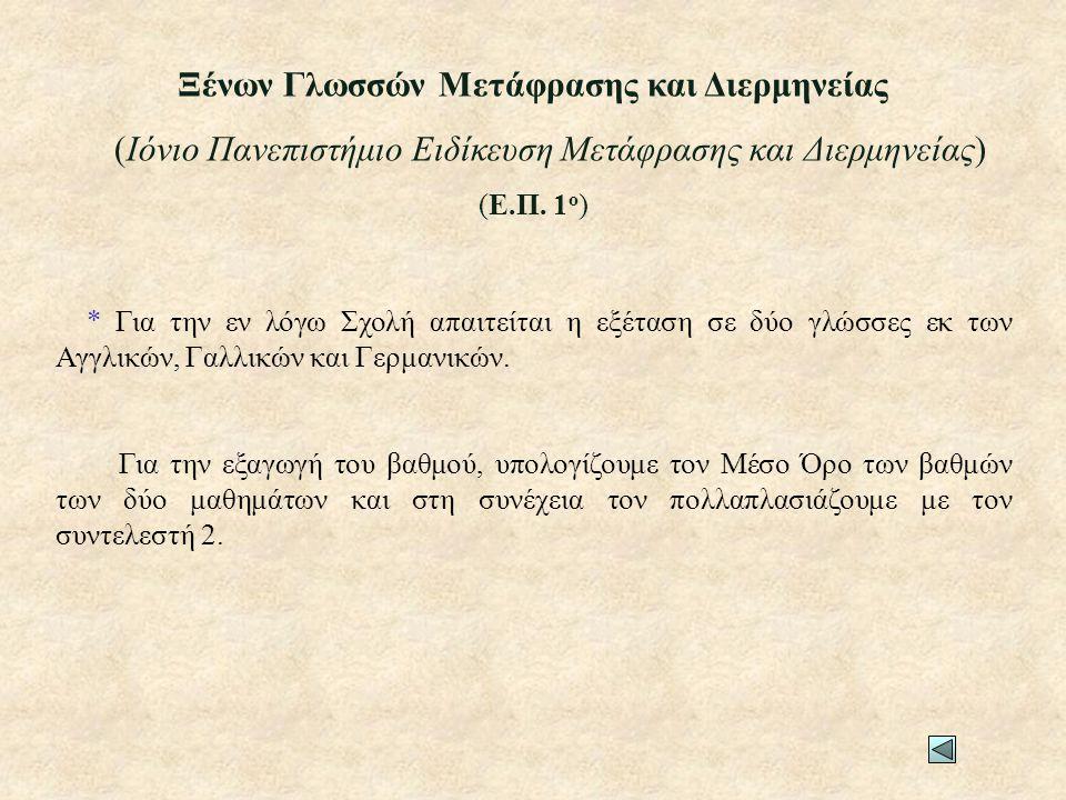 Ξένων Γλωσσών Μετάφρασης και Διερμηνείας (Ιόνιο Πανεπιστήμιο Ειδίκευση Μετάφρασης και Διερμηνείας) (Ε.Π. 1 ο ) * Για την εν λόγω Σχολή απαιτείται η εξ