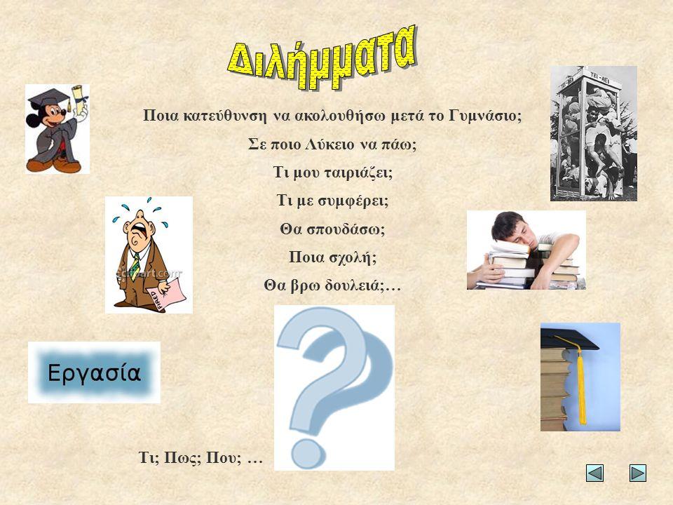 Ανώτατα Εκπαιδευτικά Ιδρύματα (ΑΕΙ) • Περιβάλλοντος Πανεπιστήμιο Αιγαίου (Μυτιλήνη) • Πλαστικών Τεχνών και Επιστημών της Τέχνης (Ιωάννινα) • Πληροφορικής (Πειραιάς, Θεσσαλονίκη, Ιωάννινα, Κέρκυρα) • Πληροφορικής και Τηλεματικής Χαροκόπειου Πανεπιστημίου (Αθήνα) • Πληροφορικής και Τηλεπικοινωνιών (Αθήνα) • Πληροφορικής με Εφαρμογές στην Βιοϊατρική Πανεπιστήμιο Στερεάς Ελλάδας (Λαμία) • Πληροφορικής Οικονομικού Πανεπιστημίου Αθήνας • Πολιτικών Μηχανικών (ΕΜΠ Αθήνα, Θεσσαλονίκη, Πάτρα, Βόλος, Ξάνθη) • Πολιτισμικής Τεχνολογίας και Επικοινωνίας (Μυτιλήνη) • Τεχνών Ήχου και Εικόνας (Κέρκυρα) • Χημικών Μηχανικών (ΕΜΠ Αθήνα, Θεσσαλονίκη, Πάτρα) • Ψηφιακών Συστημάτων (Πειραιάς) (Τεχνολογικών Επιστημών) Επιστημονικό Πεδίο 4ο