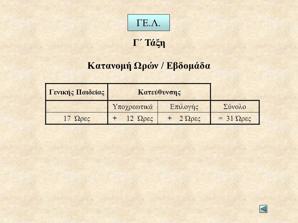 Κατανομή Ωρών / Εβδομάδα Γ΄ Τάξη ΓΕ.Λ.
