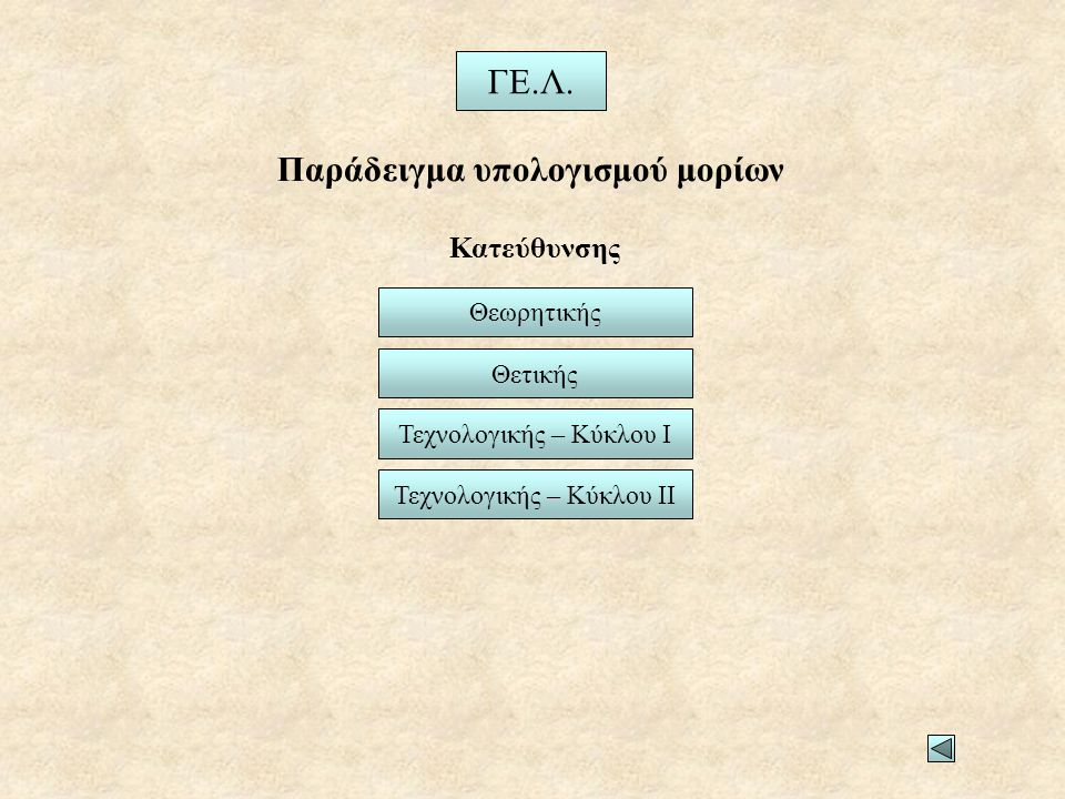 Παράδειγμα υπολογισμού μορίων ΓΕ.Λ. Τεχνολογικής – Κύκλου ΙΙ Τεχνολογικής – Κύκλου Ι Θεωρητικής Θετικής Κατεύθυνσης