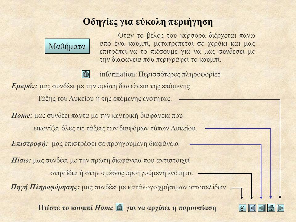 Δίνονται 8-10 ερωτήσεις επί του κειμένου.