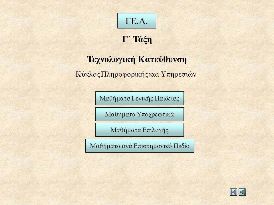 Κύκλος Πληροφορικής και Υπηρεσιών ΓΕ.Λ.