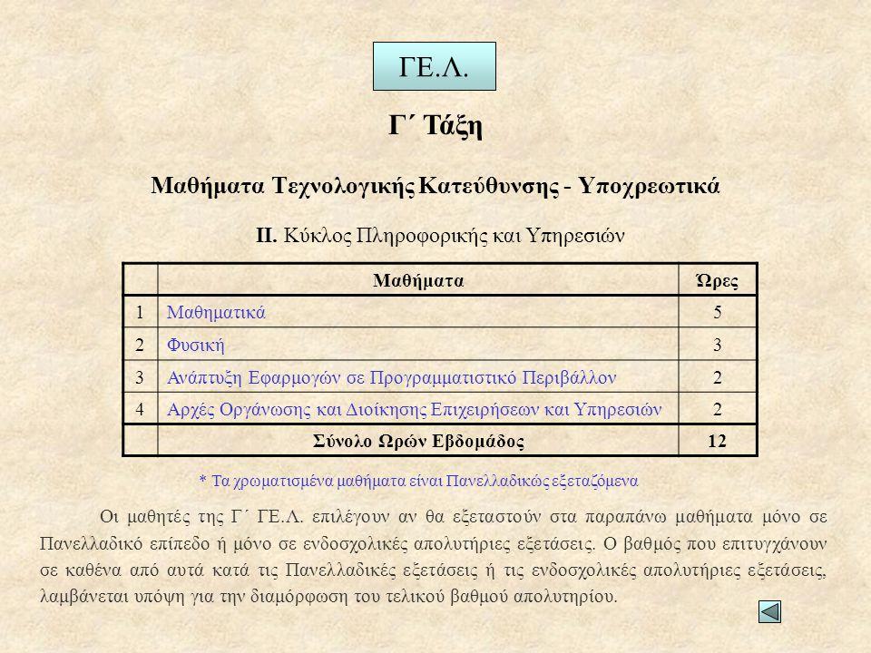 Μαθήματα Τεχνολογικής Κατεύθυνσης - Υποχρεωτικά Γ΄ Τάξη ΓΕ.Λ.