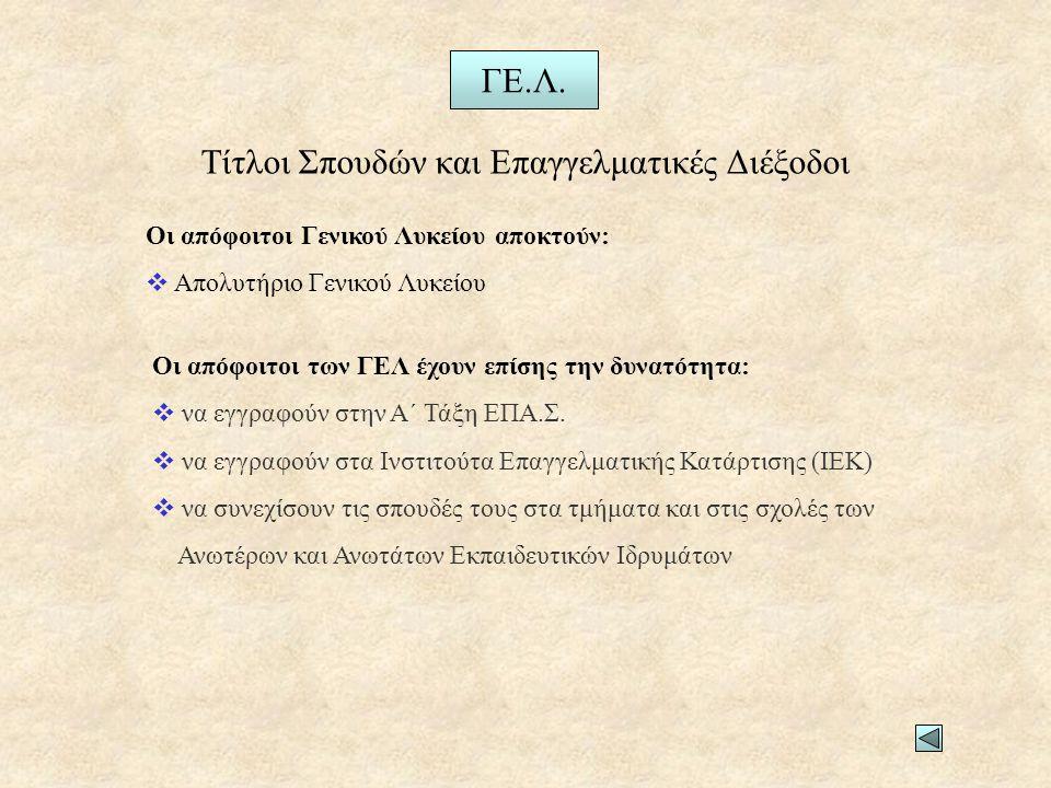 Στρατιωτική Σχολή Ευελπίδων ( Σ.Σ.Ε.) Η Στρατιωτική Σχολή Ευελπίδων περιλαμβάνει:  τα Τμήματα Όπλων: • Πεζικό • Τεθωρακισμένα • Πυροβολικό • Μηχανικό • Διαβιβάσεις  τα Τμήματα Σωμάτων: • Τεχνικό • Εφοδιασμού - Μεταφορών • Υλικού Πολέμου http://www.sse.gr/