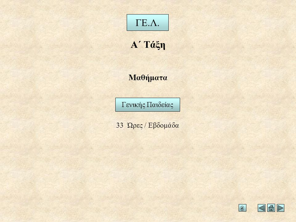 Ώρες 1Θρησκευτικά2 2Αρχαία Ελληνική Γλώσσα & Γραμματεία5 3Νεοελληνική Γλώσσα2 4Νεοελληνική Λογοτεχνία2 5Ιστορία2 6Άλγεβρα3 / 2 7Γεωμετρία2 / 3 8Φυσική3 9Χημεία2 10Βιολογία1 11Ξένη Γλώσσα3 12Αρχές Οικονομίας2 13Ερευνητική Εργασία (project)2 14Φυσική Αγωγή2 Σύνολο Ωρών Εβδομάδος33 Μαθήματα Γενικής Παιδείας Α΄ Τάξη ΓΕ.Λ.