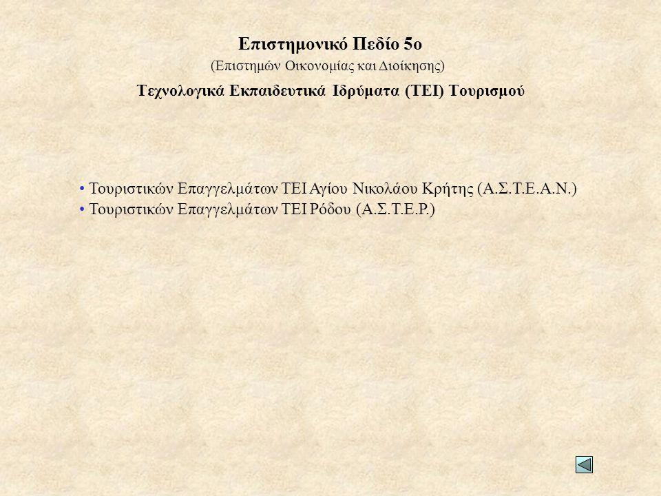 Τεχνολογικά Εκπαιδευτικά Ιδρύματα (ΤΕΙ) Τουρισμού • Τουριστικών Επαγγελμάτων ΤΕΙ Αγίου Νικολάου Κρήτης (Α.Σ.Τ.Ε.Α.Ν.) • Τουριστικών Επαγγελμάτων ΤΕΙ Ρ