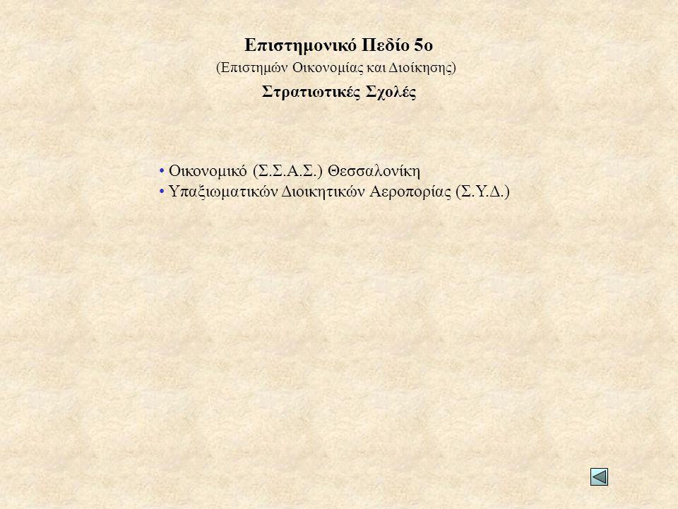 Στρατιωτικές Σχολές • Οικονομικό (Σ.Σ.Α.Σ.) Θεσσαλονίκη • Υπαξιωματικών Διοικητικών Αεροπορίας (Σ.Υ.Δ.) (Επιστημών Οικονομίας και Διοίκησης) Επιστημον