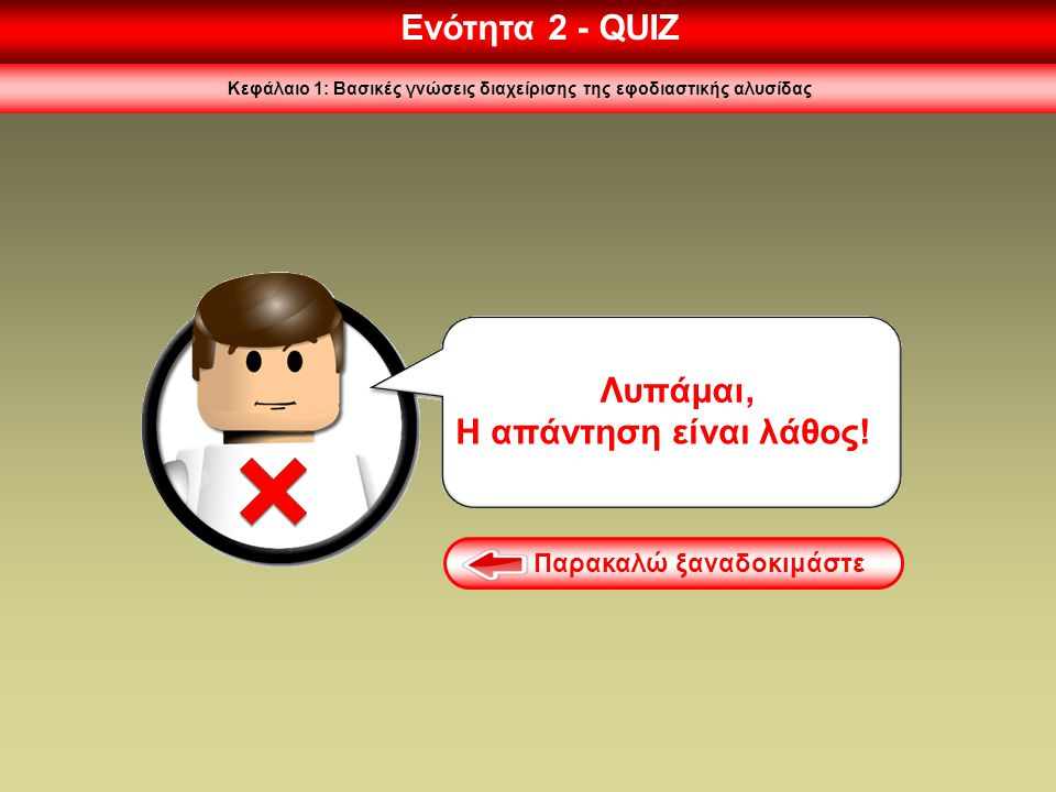 Ενότητα 2 - QUIZ Κεφάλαιο 1: Βασικές γνώσεις διαχείρισης της εφοδιαστικής αλυσίδας Λυπάμαι, Η απάντηση είναι λάθος! Παρακαλώ ξαναδοκιμάστε