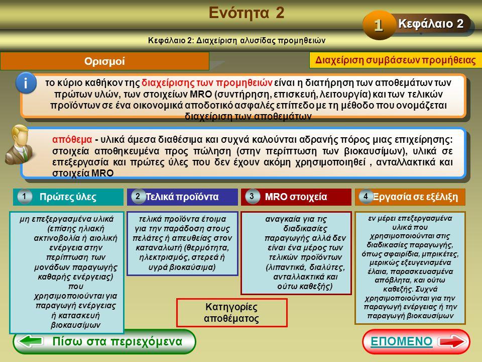 Πίσω στα περιεχόμενα Ενότητα 2 Κεφάλαιο 2: Διαχείριση αλυσίδας προμηθειών i το κύριο καθήκον της διαχείρισης των προμηθειών είναι η διατήρηση των αποθ