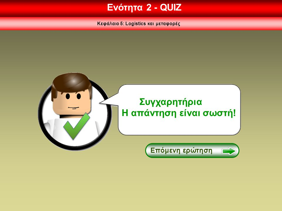 Επόμενη ερώτηση Ενότητα 2 - QUIZ Κεφάλαιο 5: Logistics και μεταφορές Συγχαρητήρια Η απάντηση είναι σωστή!