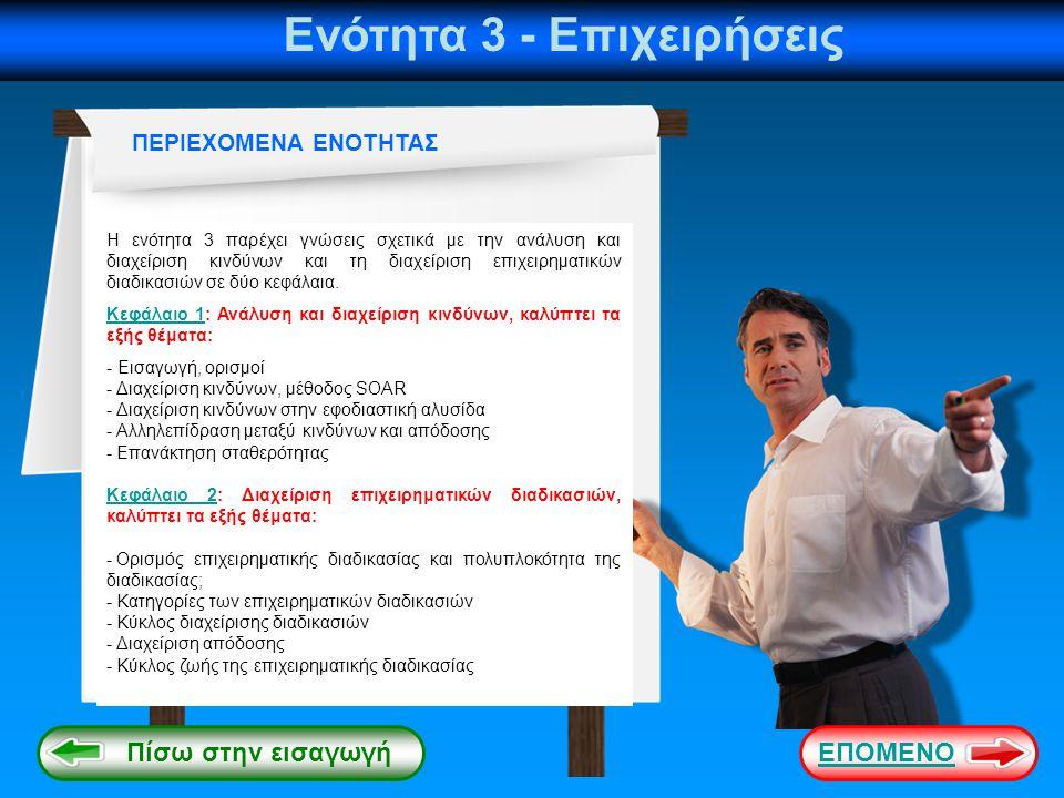 Ενότητα 3 - Επιχειρήσεις ΠΕΡΙΕΧΟΜΕΝΑ ΕΝΟΤΗΤΑΣ Η ενότητα 3 παρέχει γνώσεις σχετικά με την ανάλυση και διαχείριση κινδύνων και τη διαχείριση επιχειρηματ