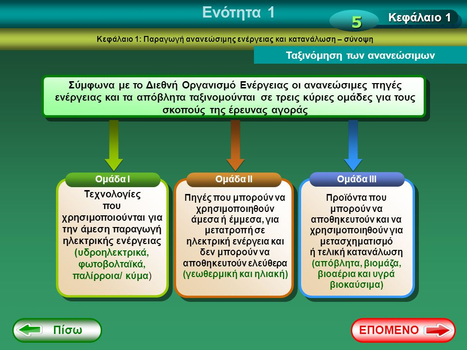 Ενότητα 3 Κεφάλαιο 2: Διαχείριση επιχειρηματικών διαδικασιών Διαχείριση επιχειρηματικών διαδικασιών Κύκλος ζωής της επιχειρηματικής διαδικασίας Ο κύκλος ζωής της επιχειρηματικής διαδικασίας αποτελείται από τις φάσεις που αλληλεπιδρούν και είναι οργανωμένες σε κυκλική δομή, με λογικές αλληλεξαρτήσεις Αξιολόγηση: διαδικασία εξόρυξης και παρακολούθησης της δραστηριότητας Θεσμοθέτηση: λειτουργία, παρακολούθηση, συντήρηση Διαμόρφωση: επιλογή του συστήματος και την εφαρμογή Σχεδιασμός&ανάλυση: αναγνώριση διαδικασίας, μοντελοποίηση, επικύρωση Διοίκηση και ενδιαφερόμενα μέρη Κεφάλαιο 2 6 ΠίσωΕΠΟΜΕΝΟ