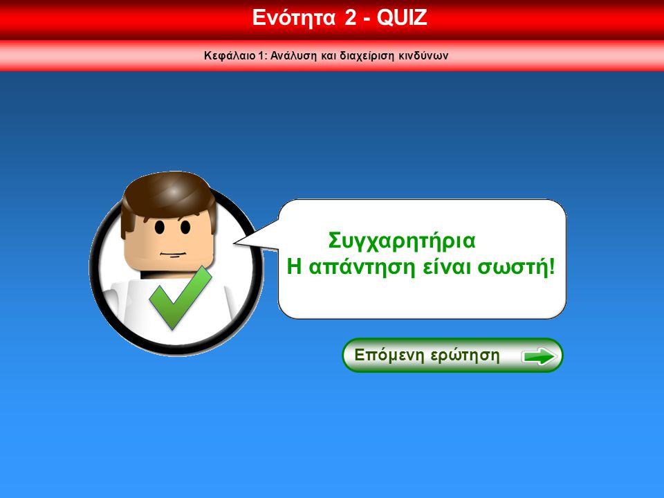 Επόμενη ερώτηση Ενότητα 2 - QUIZ Κεφάλαιο 1: Ανάλυση και διαχείριση κινδύνων Συγχαρητήρια Η απάντηση είναι σωστή!