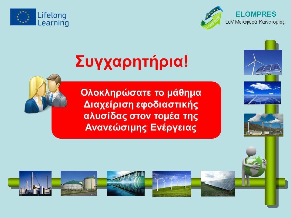 ELOMPRES LdV Μεταφορά Καινοτομίας Ολοκληρώσατε το μάθημα Διαχείριση εφοδιαστικής αλυσίδας στον τομέα της Ανανεώσιμης Ενέργειας Συγχαρητήρια!