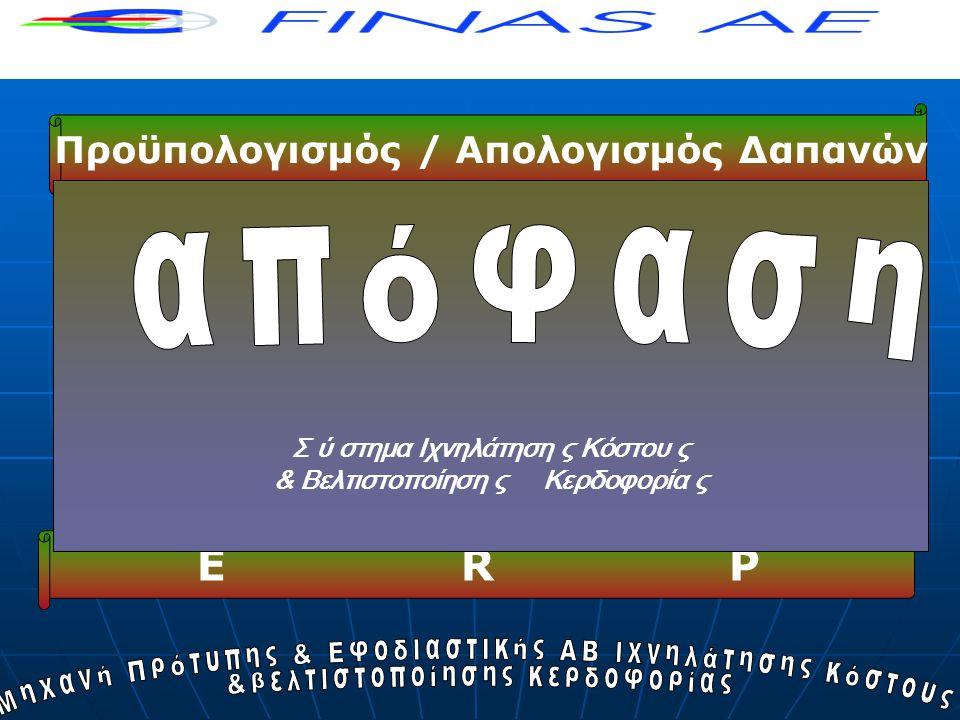 P&L's cece ctct DFRP P&L's c,D,Dc,k crcr DFRP I,Q,p,n cpcp c,D,Dp,k Π,ε ΓΒΕ αε ΑΠ Προϋπολογισμός / Απολογισμός Δαπανών Δ,δ Α,Α, χ,χ, c,D,Dp,K Δ δδ ω,σπ Σ,σδβ,ω E R P Σ ύ στημα Ιχνηλάτηση ς Κόστου ς & Βελτιστοποίηση ς Κερδοφορία ς