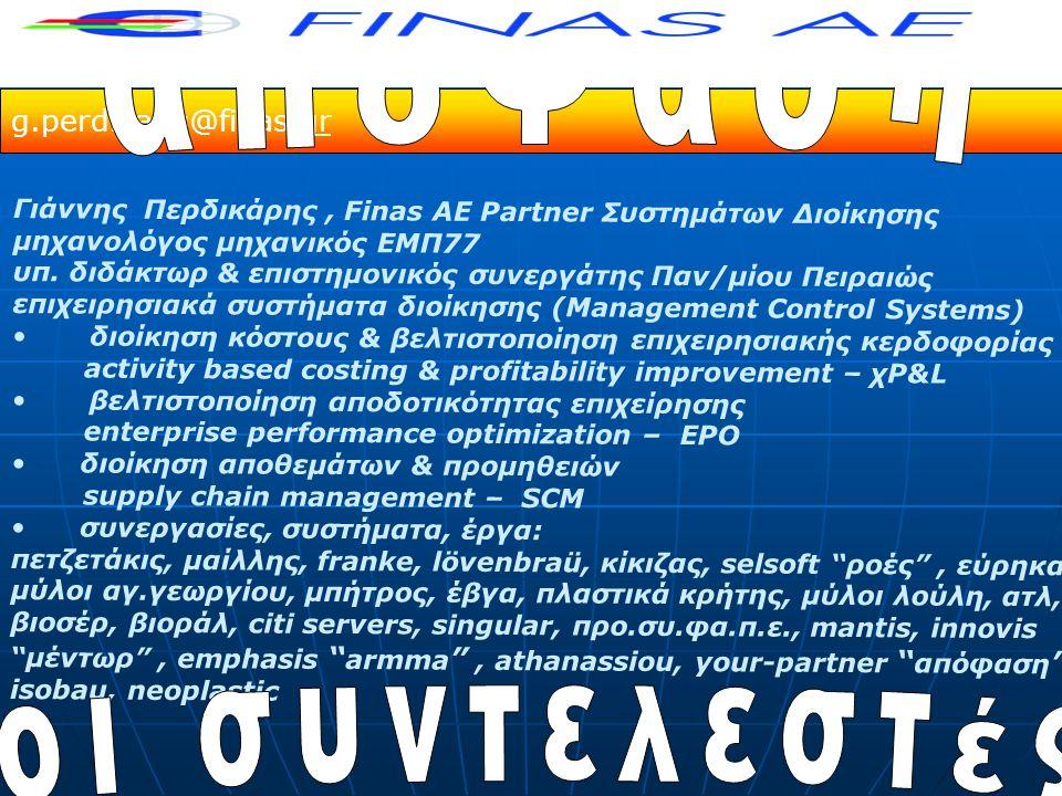Γιάννης Περδικάρης, Finas AE Partner Συστημάτων Διοίκησης μηχανολόγος μηχανικός ΕΜΠ77 υπ.