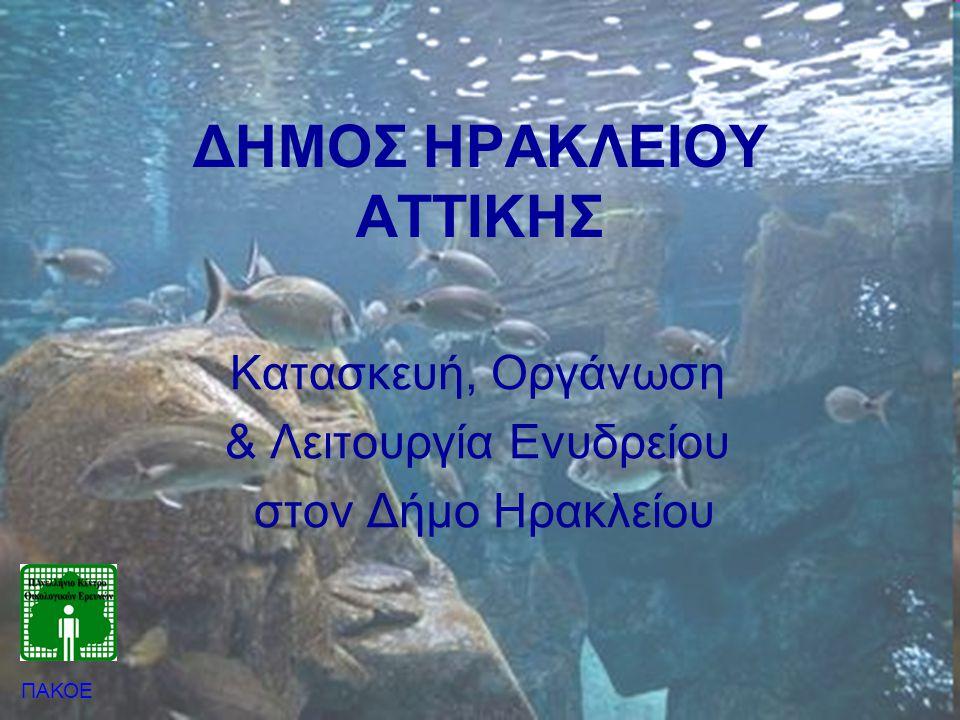 ΠΑΚΟΕ Χωροθέτηση Έργου •Διοικητικά Όρια Δήμου Ηρακλείου Αττικής •Οικοδομικό Τετράγωνο: 216 •Επί των οδών: –Ελευθ.