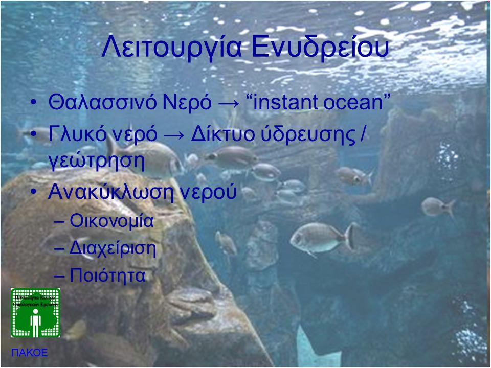 """Λειτουργία Ενυδρείου •Θαλασσινό Νερό → """"instant ocean"""" •Γλυκό νερό → Δίκτυο ύδρευσης / γεώτρηση •Ανακύκλωση νερού –Οικονομία –Διαχείριση –Ποιότητα"""