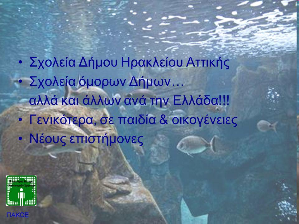 Τι θα δούμε…; •Θαλάσσια Μεσογειακά Οικοσυστήματα –Παράκτια Ζώνη –Πελαγική Ζώνη –Ύφαλοι •Υδατικά Οικοσυστήματα Εσωτερικών Υδάτων •Τροπικά Θαλάσσια Οικοσυστήματα