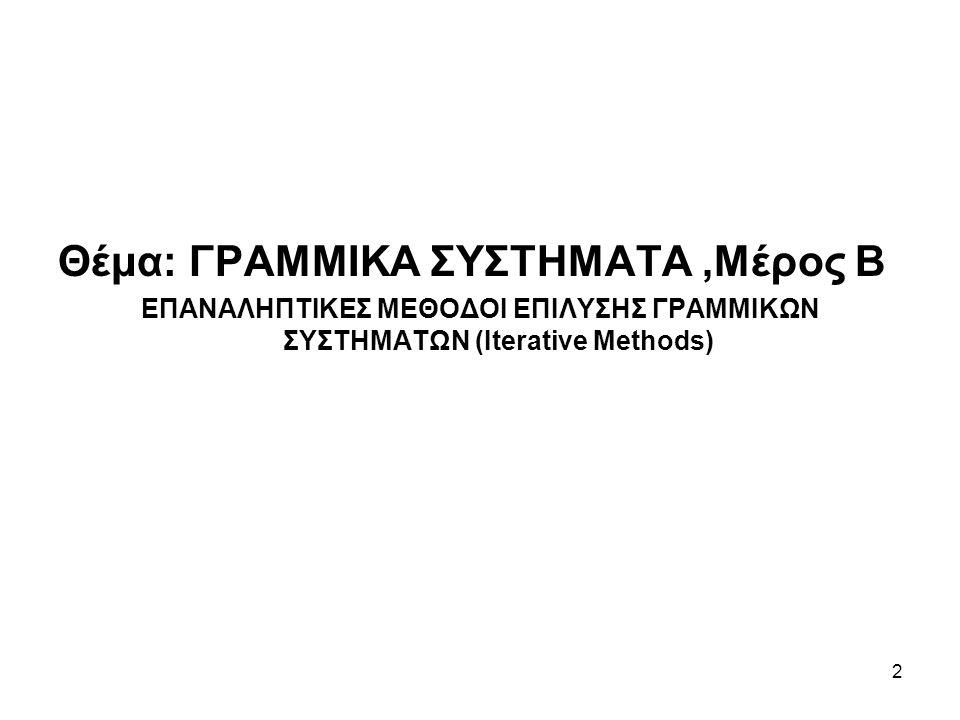 2 Θέμα: ΓΡΑΜΜΙΚΑ ΣΥΣΤΗΜΑΤΑ,Μέρος Β ΕΠΑΝΑΛΗΠΤΙΚΕΣ ΜΕΘΟΔΟΙ ΕΠΙΛΥΣΗΣ ΓΡΑΜΜΙΚΩΝ ΣΥΣΤΗΜΑΤΩΝ (Iterative Methods)