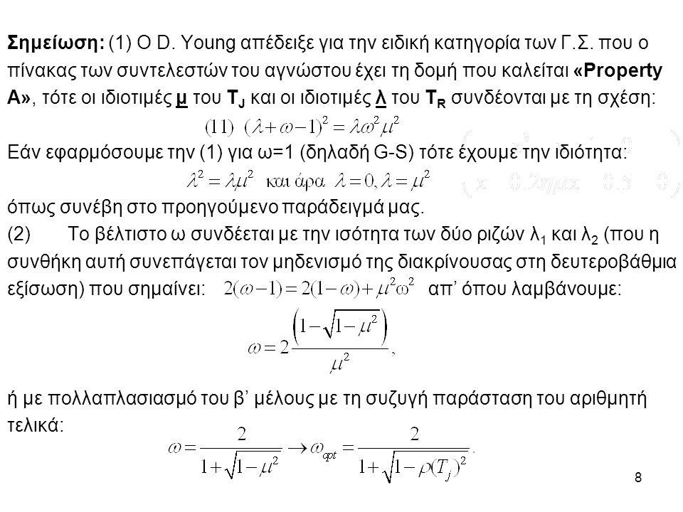 8 Σημείωση: (1) Ο D. Young απέδειξε για την ειδική κατηγορία των Γ.Σ. που ο πίνακας των συντελεστών του αγνώστου έχει τη δομή που καλείται «Property A