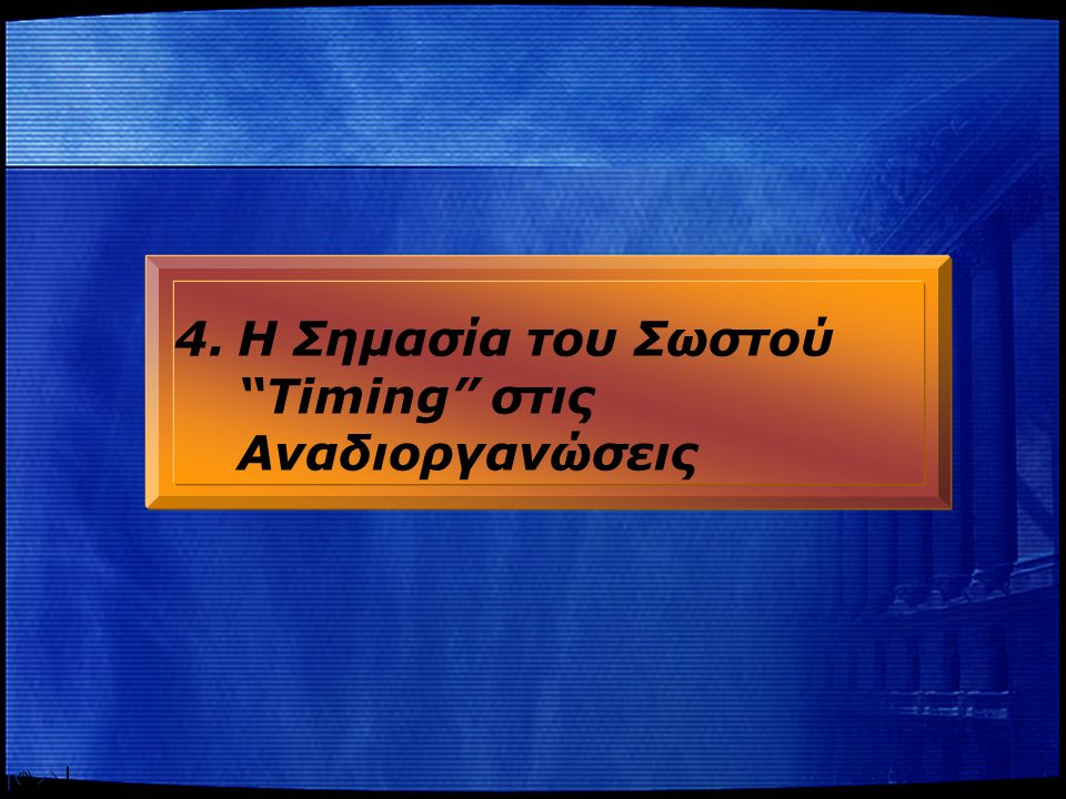 """18 4.Η Σημασία του Σωστού """"Timing"""" στις Αναδιοργανώσεις"""