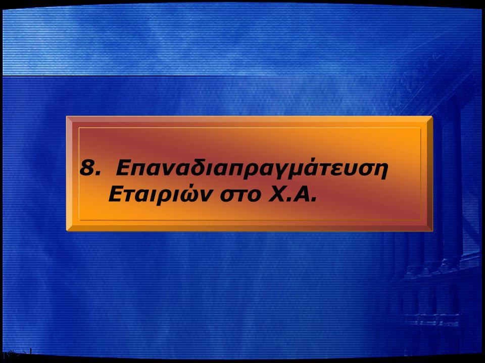 31 8. Επαναδιαπραγμάτευση Εταιριών στο Χ.Α.