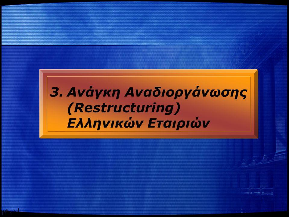 8 3.Ανάγκη Αναδιοργάνωσης (Restructuring) Ελληνικών Εταιριών