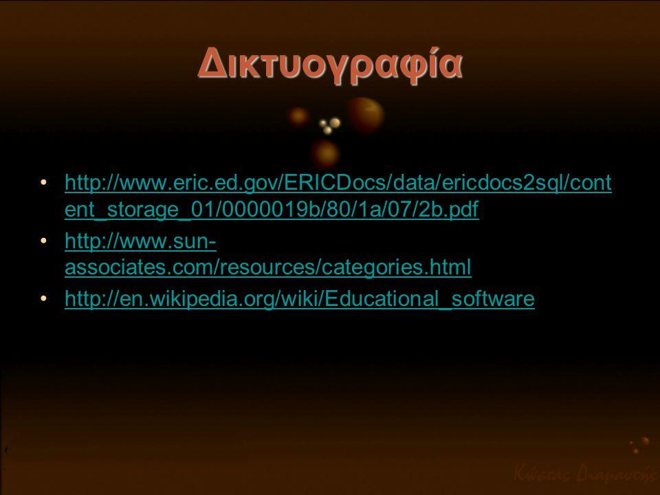 Δικτυογραφία •http://www.eric.ed.gov/ERICDocs/data/ericdocs2sql/cont ent_storage_01/0000019b/80/1a/07/2b.pdfhttp://www.eric.ed.gov/ERICDocs/data/ericd