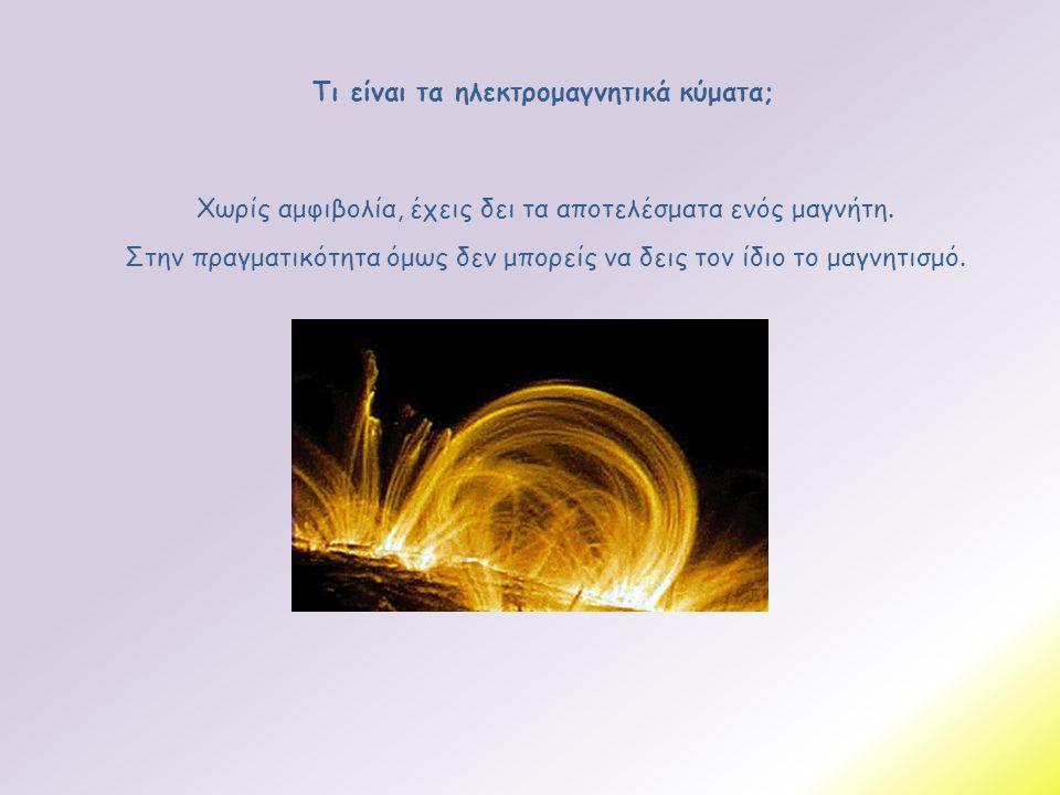 Από το μαγνητικό αυτό πεδίο προέρχεται η δύναμη που επιτρέπει σε έναν μαγνήτη να σηκώσει ένα συνδετήρα χαρτιών.