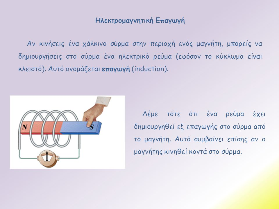 Συνεχές Ρεύμα Όταν χάλκινο σύρμα διέρχεται μέσω ενός μαγνητικού πεδίου, τα ηλεκτρόνια (το ρεύμα) ρέουν προς μία κατεύθυνση.