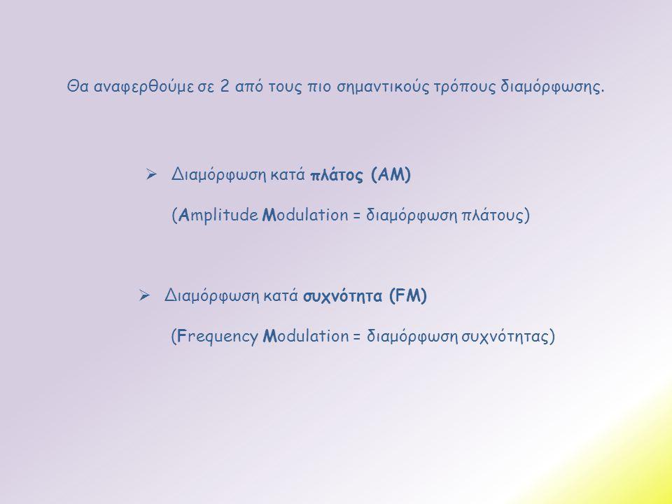 Θα αναφερθούμε σε 2 από τους πιο σημαντικούς τρόπους διαμόρφωσης.  Διαμόρφωση κατά πλάτος (ΑΜ) (Amplitude Modulation = διαμόρφωση πλάτους)  Διαμόρφω