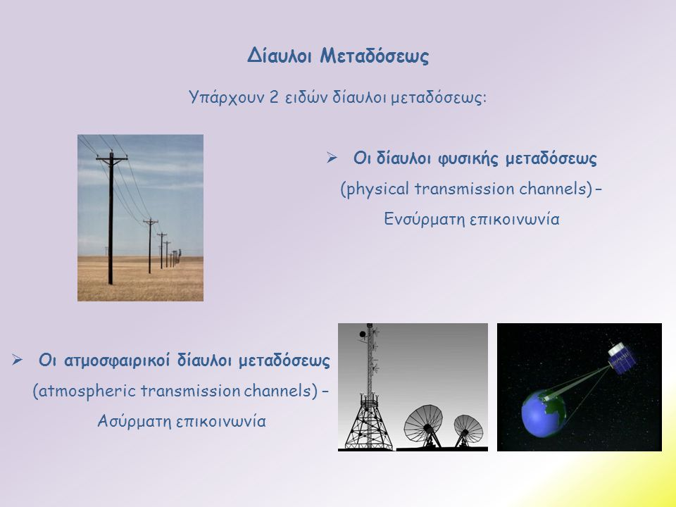 Δίαυλοι Μεταδόσεως  Οι δίαυλοι φυσικής μεταδόσεως (physical transmission channels) – Ενσύρματη επικοινωνία Υπάρχουν 2 ειδών δίαυλοι μεταδόσεως:  Οι
