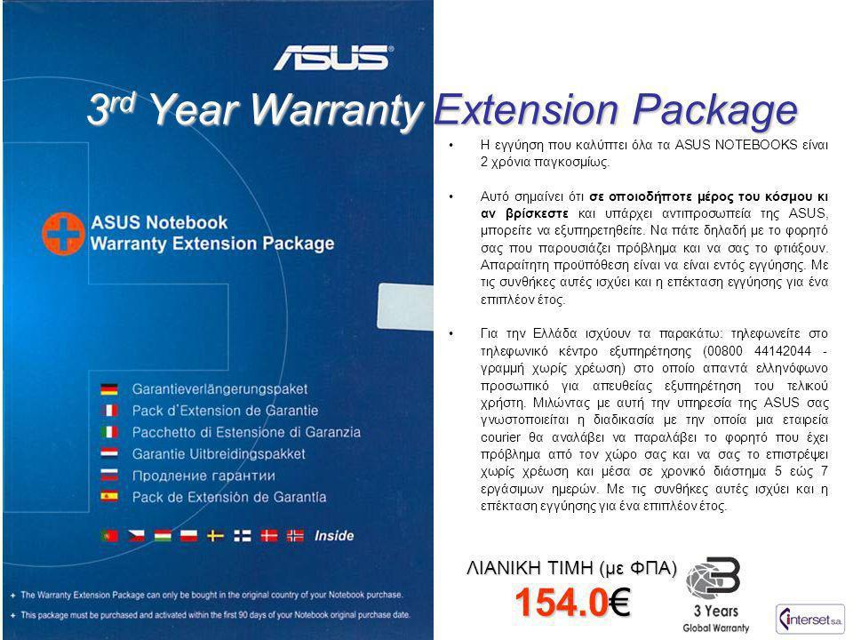 3 rd Year Warranty Extension Package •Η εγγύηση που καλύπτει όλα τα ASUS NOTEBOOKS είναι 2 χρόνια παγκοσμίως.
