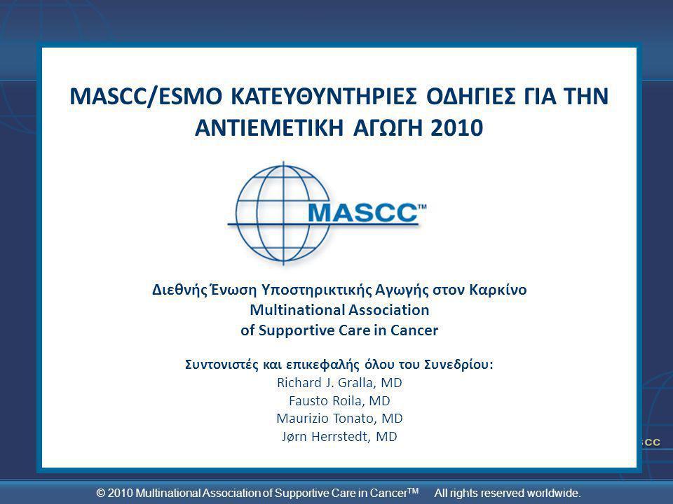 MASCC/ESMO ΚΑΤΕΥΘΥΝΤΗΡΙΕΣ ΟΔΗΓΙΕΣ ΓΙΑ ΤΗΝ ΑΝΤΙΕΜΕΤΙΚΗ ΑΓΩΓΗ 2010 Διεθνής Ένωση Υποστηρικτικής Αγωγής στον Καρκίνο Multinational Association of Support