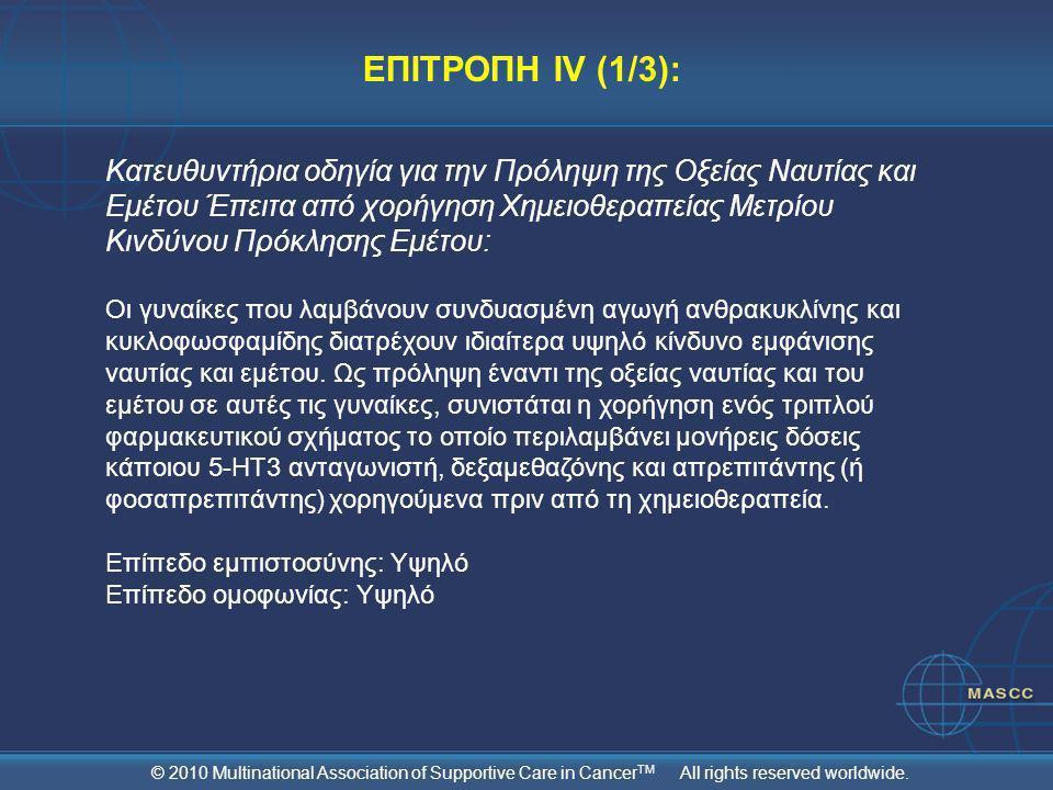 ΕΠΙΤΡΟΠΗ ΙV (1/3): Κατευθυντήρια οδηγία για την Πρόληψη της Οξείας Ναυτίας και Εμέτου Έπειτα από χορήγηση Χημειοθεραπείας Μετρίου Κινδύνου Πρόκλησης Ε