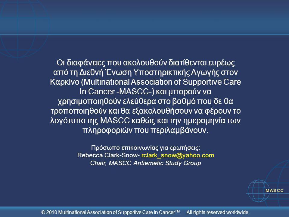 Οι διαφάνειες που ακολουθούν διατίθενται ευρέως από τη Διεθνή Ένωση Υποστηρικτικής Αγωγής στον Καρκίνο (Multinational Association of Supportive Care I