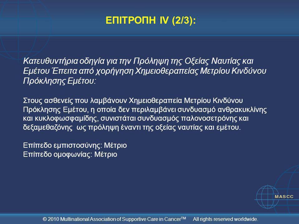ΕΠΙΤΡΟΠΗ ΙV (2/3): Κατευθυντήρια οδηγία για την Πρόληψη της Οξείας Ναυτίας και Εμέτου Έπειτα από χορήγηση Χημειοθεραπείας Μετρίου Κινδύνου Πρόκλησης Ε